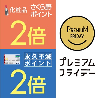 【月末金・土・日】ポイントおトクなプレミアムフライデー♪