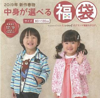 【KIMURATAN】中身が選べる福袋 2019<br>ご予約start!
