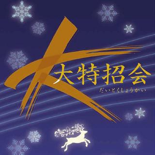 【ご案内】冬の大特招会