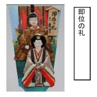 【久月】変わり羽子板特別展示