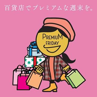 【月末金・土・日】プレミアムウィンターバザール