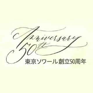 【東京ソワール】創立50周年「ありがとう」キャンペーン