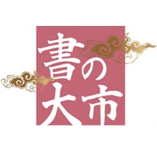 東方交易書道用品展示即売会