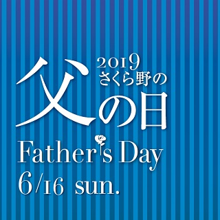 【さくら野の父の日】ギフトコレクション