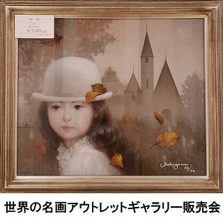 世界の名画アウトレットギャラリー販売会