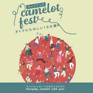 【camelot】年に1度のキャメフェス開催