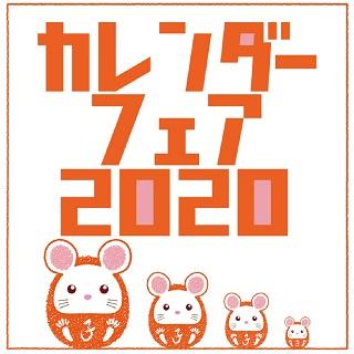 【ラ・パペトリー】カレンダーフェア