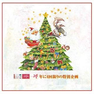 【冬の特別ご招待会】