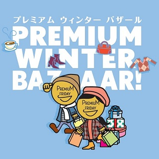 PREMIUM WINTER BAZAAR!