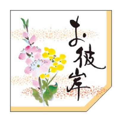 【八木団子店】彼岸団子限定販売