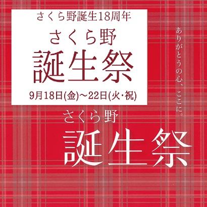 さくら野18周年誕生祭