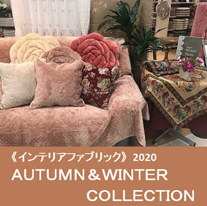 <インテリアファブリック>2020 AUTUMN&WINTER  COLLECTION