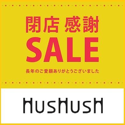HusHusH閉店のお知らせ