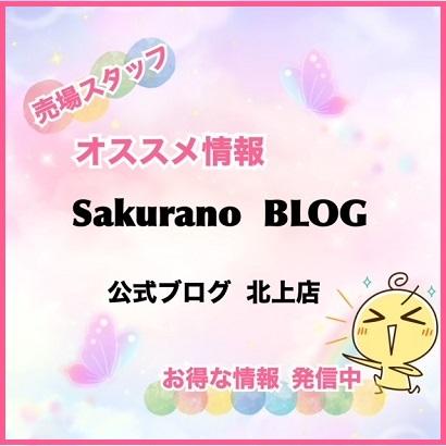 【Sakurano BLOG】売場スタッフの、おススメ商品をピックアップ♪