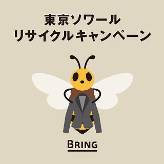 「東京ソワール」リサイクルキャンペーン