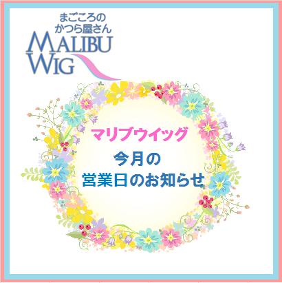 【マリブウィッグ】<br>4月営業日カレンダー