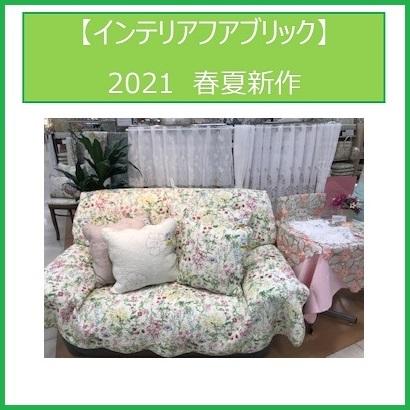 【インテリアファブリック】2021春夏新作 商品紹介