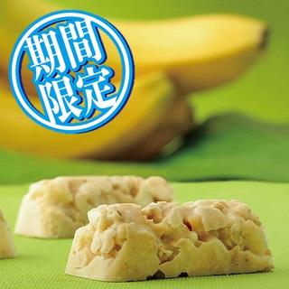 【南部せんべい乃 巖手屋】チョコ南部バナナ販売中