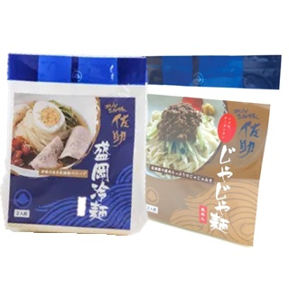 【久慈ファーム】佐助豚冷麺&じゃじゃ麺