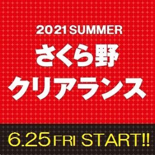 2021 さくら野SUMMERクリアランス