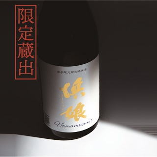 【赤武酒造】岩手限定蔵出純米酒 浜娘