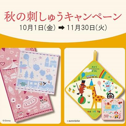 秋の刺繍キャンペーン